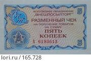 Купить «Чек на 5 копеек внешпосылторга», фото № 165728, снято 23 декабря 2007 г. (c) Шумилов Владимир / Фотобанк Лори