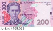 Купить «Украинские гривны - 200 грн», фото № 168028, снято 24 февраля 2020 г. (c) Игорь Веснинов / Фотобанк Лори
