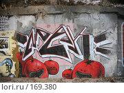Купить «Граффити...», фото № 169380, снято 3 января 2008 г. (c) Игорь Веснинов / Фотобанк Лори