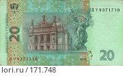 Купить «Украинские гривны - 20 грн», фото № 171748, снято 25 февраля 2020 г. (c) Игорь Веснинов / Фотобанк Лори