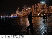 Купить «Государственный Универсальны Магазин», фото № 172376, снято 13 декабря 2007 г. (c) Бычков Игорь / Фотобанк Лори