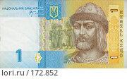 Купить «Гривны украинские - 1 грн», фото № 172852, снято 19 сентября 2018 г. (c) Игорь Веснинов / Фотобанк Лори
