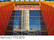 Купить «Отражение в стекле Государственного архива», фото № 172872, снято 23 декабря 2007 г. (c) Юрий Синицын / Фотобанк Лори