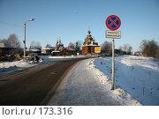Купить «Серьезное предупреждение», фото № 173316, снято 5 января 2008 г. (c) Игорь Сидоренко / Фотобанк Лори