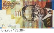 Купить «Деньги Израиля - 100 шекелей», фото № 173384, снято 19 сентября 2018 г. (c) Игорь Веснинов / Фотобанк Лори