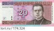 Купить «Деньги Литвы - 20 литов», фото № 174324, снято 15 октября 2018 г. (c) Игорь Веснинов / Фотобанк Лори