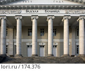Купить «Градская (Голицынская) больница, фрагмент. Москва», фото № 174376, снято 5 января 2008 г. (c) Юрий Синицын / Фотобанк Лори