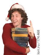 Купить «Мужчина в колпаке Деда Мороза с книгами», фото № 174468, снято 25 мая 2018 г. (c) AlexValent / Фотобанк Лори