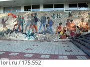Купить «Настенная мозаика во всероссийском детском центре Орленок. Туапсе.», фото № 175552, снято 12 августа 2006 г. (c) Николай Коржов / Фотобанк Лори