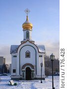 Купить «Часовня в честь Рождества Христова в Тольятти», фото № 176428, снято 5 января 2008 г. (c) Алексей Баринов / Фотобанк Лори