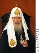 Алексий II (2004 год). Редакционное фото, фотограф Константин Куцылло / Фотобанк Лори