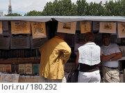 Купить «Лавка парижского букиниста», фото № 180292, снято 18 июня 2007 г. (c) Юрий Синицын / Фотобанк Лори