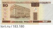Купить «Деньги Белоруссии - 20 рублей», фото № 183180, снято 19 сентября 2018 г. (c) Игорь Веснинов / Фотобанк Лори