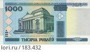 Купить «Деньги Белоруссии - 1000 рублей», фото № 183432, снято 19 марта 2019 г. (c) Игорь Веснинов / Фотобанк Лори