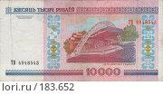 Купить «Деньги Белоруссии - 10000 рублей», фото № 183652, снято 19 марта 2019 г. (c) Игорь Веснинов / Фотобанк Лори