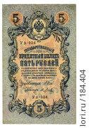 Купить «Кредитный билет 5 рублей, 1909 год», фото № 184404, снято 23 января 2019 г. (c) Давид Мзареулян / Фотобанк Лори