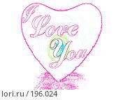 Сердце с надписью на белом фоне. Стоковая иллюстрация, иллюстратор Лукьянов Иван / Фотобанк Лори