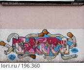 Купить «Граффити», фото № 196360, снято 31 января 2008 г. (c) Людмила Жмурина / Фотобанк Лори