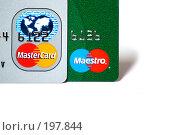 Купить «MasterCard & Maestro», фото № 197844, снято 20 января 2008 г. (c) Григорий Сухарев / Фотобанк Лори