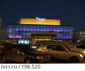Купить «Театр Эстрады Екатеринбург», фото № 198520, снято 2 января 2008 г. (c) Корчагина Полина / Фотобанк Лори