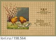 Купить «Пасха. Христос Воскресе! Старинная почтовая открытка», фото № 198564, снято 27 мая 2019 г. (c) Виктор Тараканов / Фотобанк Лори