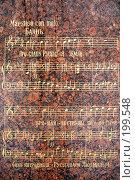 Купить «Музыка на камне», фото № 199548, снято 6 февраля 2008 г. (c) Parmenov Pavel / Фотобанк Лори