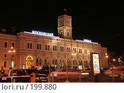 Купить «Московский вокзал Санкт-Петербурга ночью», фото № 199880, снято 21 августа 2007 г. (c) Евгений Батраков / Фотобанк Лори