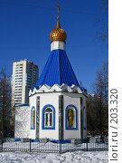 Купить «Часовня.Тушино. Москва.», фото № 203320, снято 16 февраля 2008 г. (c) Николай Коржов / Фотобанк Лори