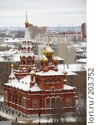 Купить «Феодосиевская церковь г. Пермь», фото № 203752, снято 13 февраля 2008 г. (c) Владимир Власов / Фотобанк Лори