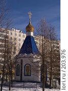 Купить «Часовня.Тушино. Москва.», фото № 203976, снято 16 февраля 2008 г. (c) Николай Коржов / Фотобанк Лори