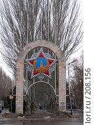 Купить «Парк Победа. Волгодонск», фото № 208156, снято 21 февраля 2008 г. (c) Юлия Нечепуренко / Фотобанк Лори