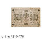 Купить «Русские деньги», фото № 210476, снято 18 апреля 2007 г. (c) Надежда Бугаева / Фотобанк Лори