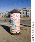 Купить «Тумба для объявлений», фото № 212376, снято 2 марта 2008 г. (c) Хижняк Сергей / Фотобанк Лори