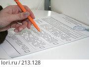 Купить «Избирательный бюллетень для голосования на выборах президента Российской Федерации», фото № 213128, снято 2 марта 2008 г. (c) Илья Благовский / Фотобанк Лори