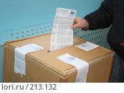 Купить «Избирательный бюллетень для голосования на выборах президента РФ 2 марта 2008 года», фото № 213132, снято 2 марта 2008 г. (c) Илья Благовский / Фотобанк Лори