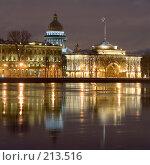Купить «Санкт-Петербург. Городские отражения», эксклюзивное фото № 213516, снято 28 января 2008 г. (c) Александр Алексеев / Фотобанк Лори