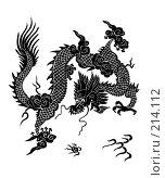 Купить «Китайский дракон. Растровая версия векторной иллюстрации», иллюстрация № 214112 (c) Ольга С. / Фотобанк Лори