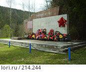 Купить «Памятник павшим в Великой Отечественной войне», фото № 214244, снято 13 мая 2007 г. (c) Иванова Наталья / Фотобанк Лори