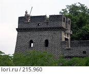 Купить «Фрагмент Великой Китайской стены», фото № 215960, снято 13 июля 2007 г. (c) Хижняк Сергей / Фотобанк Лори