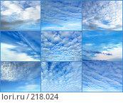 Купить «Небо. Коллаж», фото № 218024, снято 8 марта 2018 г. (c) ElenArt / Фотобанк Лори
