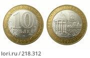 Купить «Монета  - десять рублей», фото № 218312, снято 17 августа 2018 г. (c) ElenArt / Фотобанк Лори