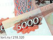 Купить «Российские деньги. Фрагмент», фото № 218320, снято 17 августа 2018 г. (c) ElenArt / Фотобанк Лори