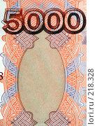 Купить «Российские деньги. Фрагмент», фото № 218328, снято 17 августа 2018 г. (c) ElenArt / Фотобанк Лори