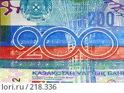 Купить «Деньги. Казахстан», фото № 218336, снято 21 сентября 2018 г. (c) ElenArt / Фотобанк Лори
