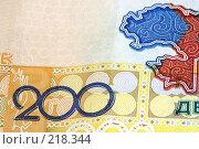 Купить «Деньги. Казахстан», фото № 218344, снято 23 марта 2019 г. (c) ElenArt / Фотобанк Лори