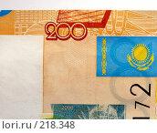 Купить «Деньги. Казахстан», фото № 218348, снято 21 сентября 2018 г. (c) ElenArt / Фотобанк Лори