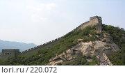Купить «Великая Китайская Стена», фото № 220072, снято 7 сентября 2007 г. (c) Екатерина Овсянникова / Фотобанк Лори