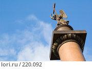 Купить «Ангел на Александровской колонне. Санкт-Петербург», эксклюзивное фото № 220092, снято 25 мая 2006 г. (c) Александр Алексеев / Фотобанк Лори