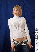 Купить «Блондинка в белой кофточке на синем фоне», фото № 220580, снято 25 февраля 2008 г. (c) Арестов Андрей Павлович / Фотобанк Лори