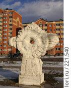 Купить «Дмитров. Абстрактная скульптура в виде цветка-солнышка», фото № 221540, снято 5 марта 2008 г. (c) Julia Nelson / Фотобанк Лори